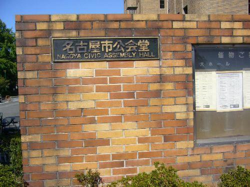 名古屋市公会堂に到着!!