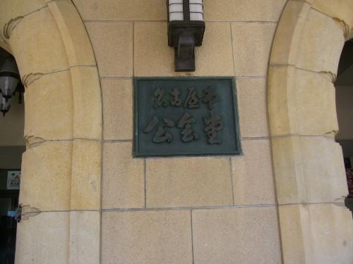 公会堂は昭和初期の建物(驚)