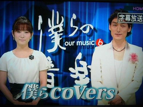 僕らcovers
