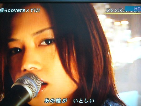 フレンズをクールに歌う、YUI