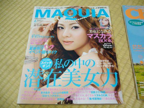MAQUIA 6月号をゲット!