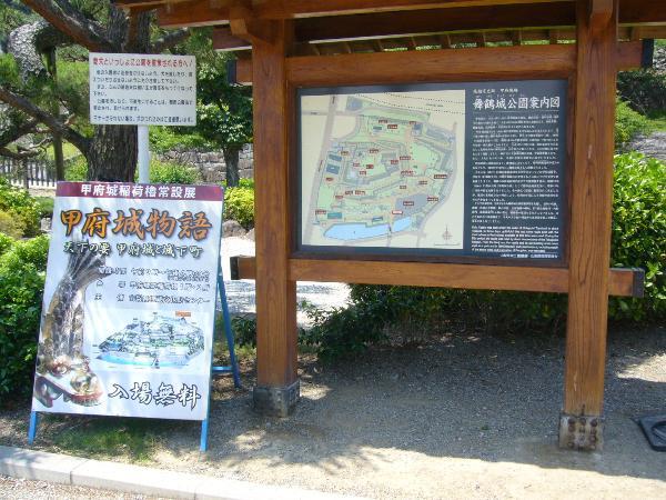 甲府城(舞鶴公園)