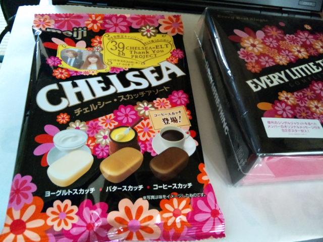 CHELSEAを食べて(なめて)当てよう!