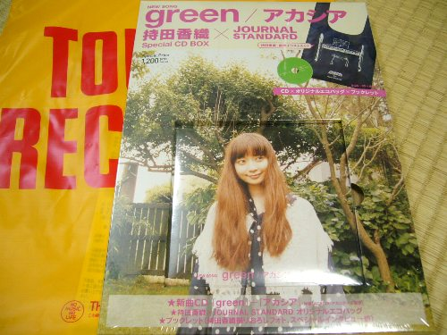 「green/アカシア」を購入!