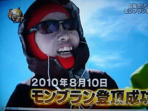 とうとう、登頂に成功!!