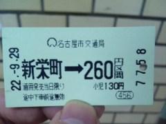 記念の乗車券(笑)