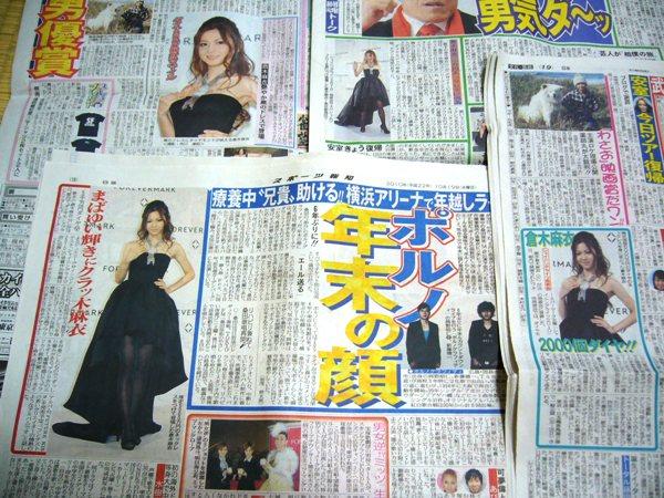 シャイニングライツ2010の発表会イベントが載ってるスポーツ紙!