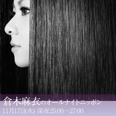 倉木麻衣のオールナイトニッポン