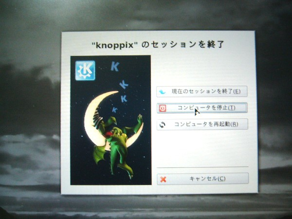 KNOPPIXの終了オプション