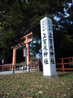上賀茂神社に来た!