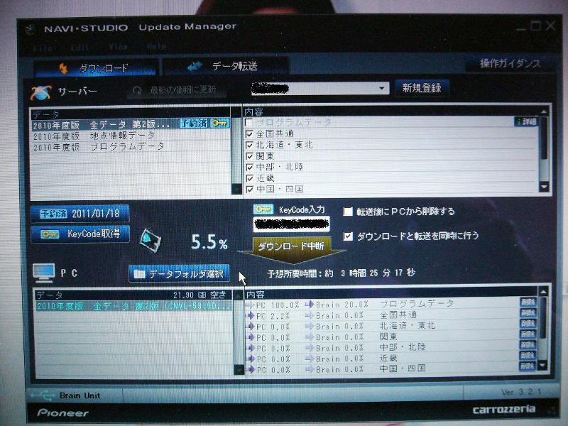 バージョンアップ実行中のソフトウェア画面