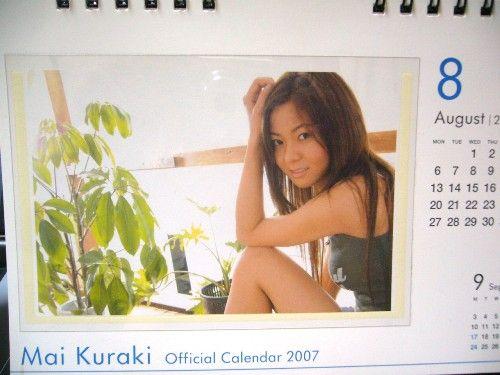 2007年8月カレンダー