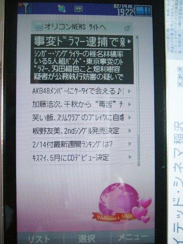 バレンタイン仕様の携帯1(S!速報ニュースの画面)