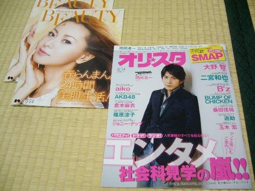 オリスタ最新号と、PRECIOUS BEAUTY Vol.24をゲット!