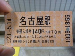 JR名古屋駅の入場券でいざ出陣!