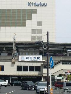 近鉄四日市駅の到着!