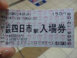 入場券を買って、いざ改札に!