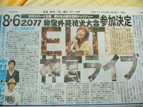 ELTのスペシャルライブ及びデビュー15周年記念全国ツアーの話題!