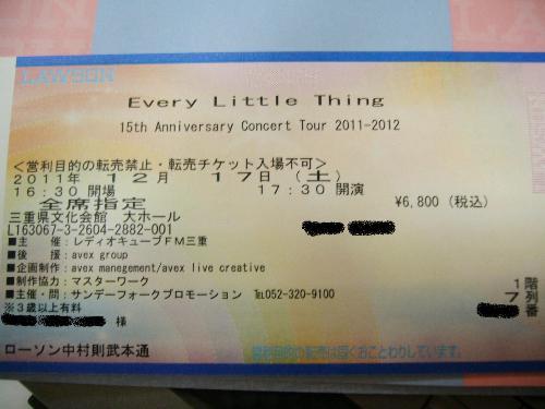 ELTの15周年記念全国ツアー、チケット確保!