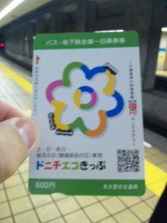 ドニチエコきっぷで最寄りの駅から出発!