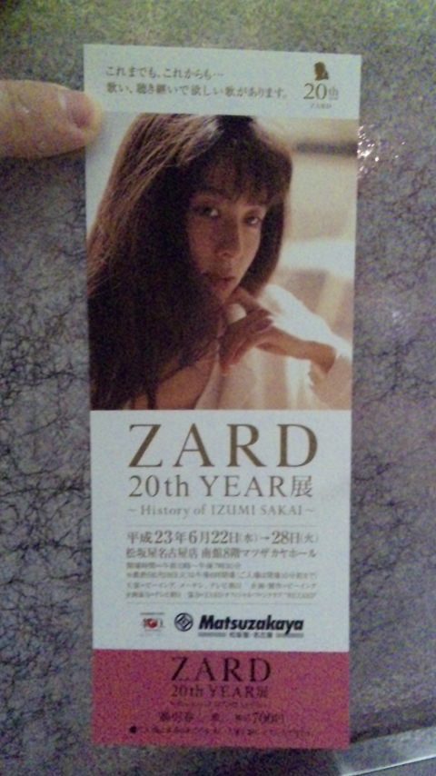 ZARD展の優待入場券(割引入場券)