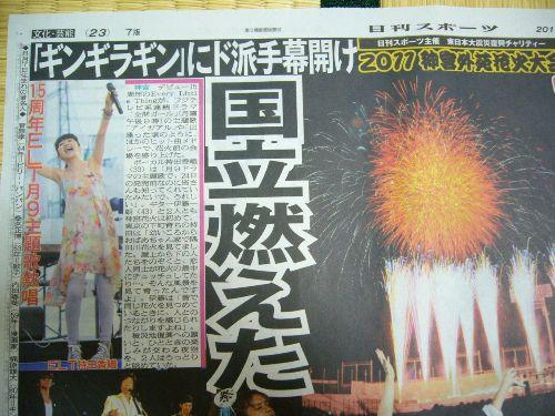 ニッカンの記事(2011.8.7)