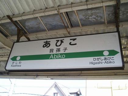 我孫子駅駅名標