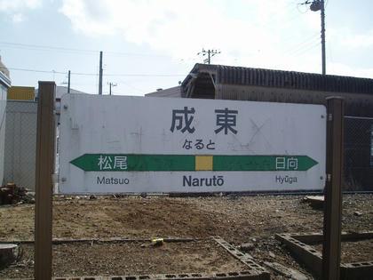 成東駅駅名標