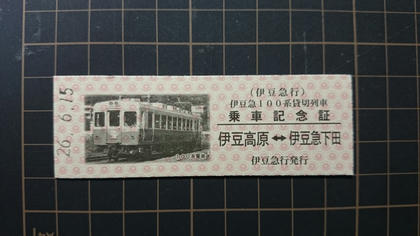 乗車記念の硬券