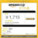 amazon.com ギフト券