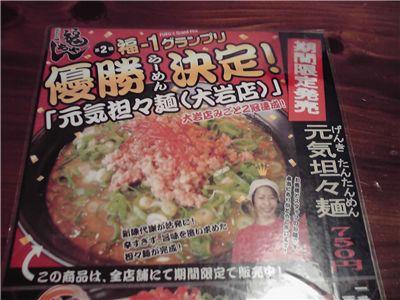 元気担担麺