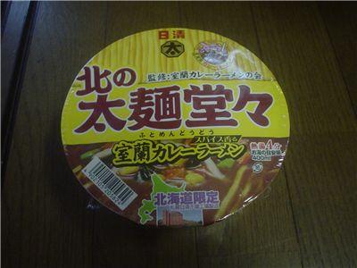 北の太麺堂々 室蘭カレーラーメン