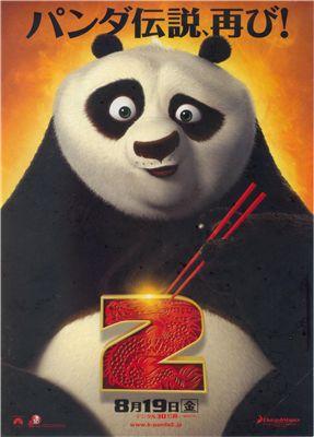 カンフーパンダ2