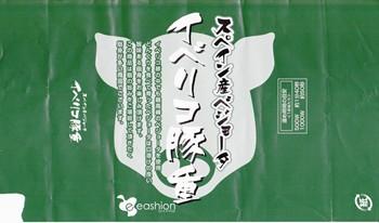 イベリコ豚重 包装紙