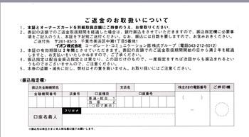 イオン 株主優待返金引換証(裏面)