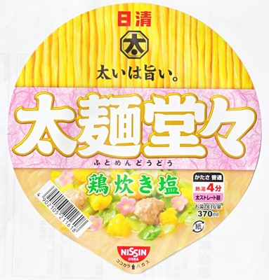 太麺堂々「鶏炊き塩」ラベル