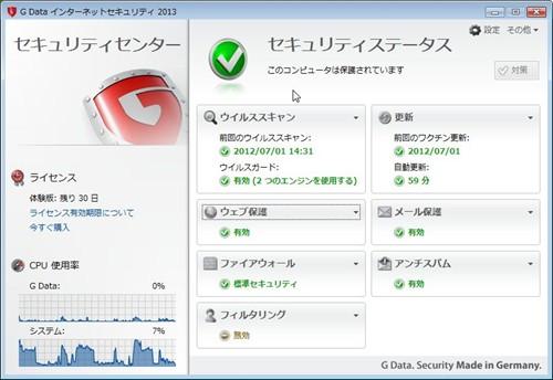 G Data インターネットセキュリティ 2013