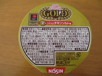 カップヌードル「金のゴマ入りチキンソルト味」 上蓋