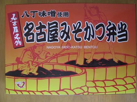 八丁味噌使用 名古屋みそかつ弁当