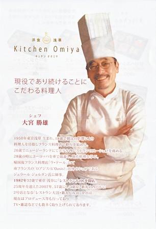 Kitchen Omiya シェフ 大宮 勝男
