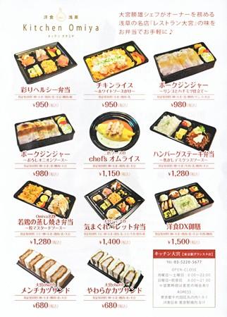 Kitchen Omiya お弁当一覧