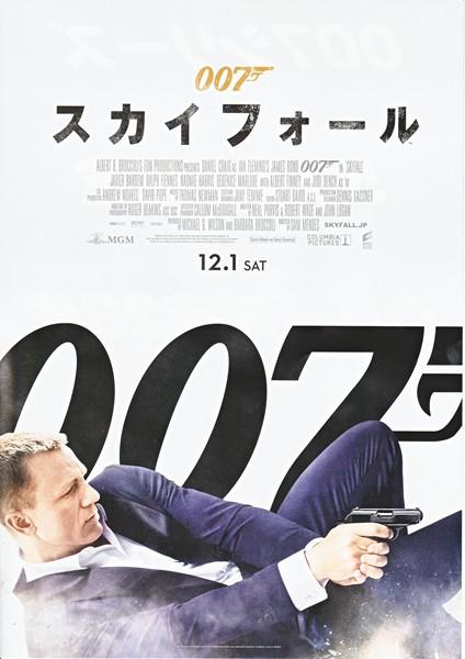 007 スカイフォール 1
