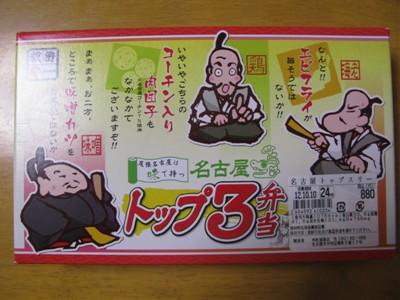 名古屋 トップ3のパッケージ