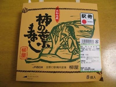 柿の葉寿司 パッケージ