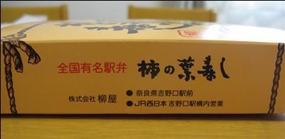 柿の葉寿司 パッケージの側面