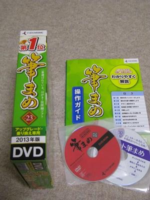 筆まめ 取扱説明書 DVD2枚