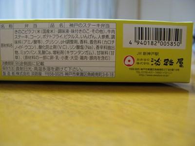 神戸のステーキ弁当 原材料表示