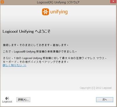 Unifyingソフトウエア