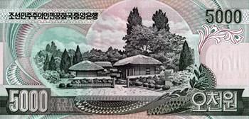 5,000北朝鮮ウォン(裏)