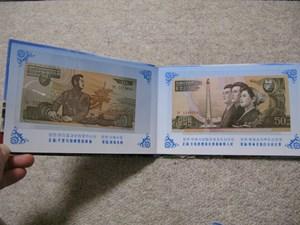 北朝鮮 お金セット